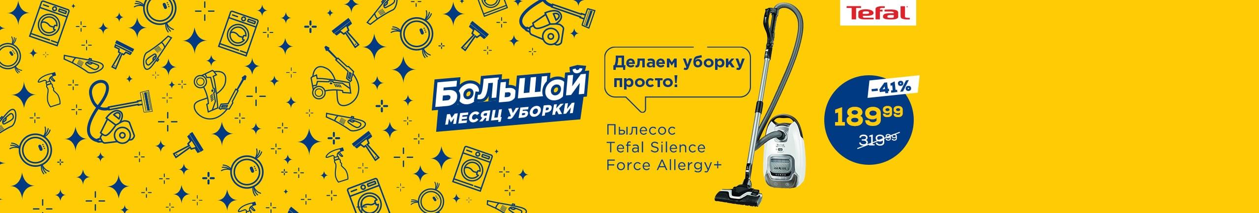 FPS Месяц уборки. Пылесос Tefal Silence Force Allergy+