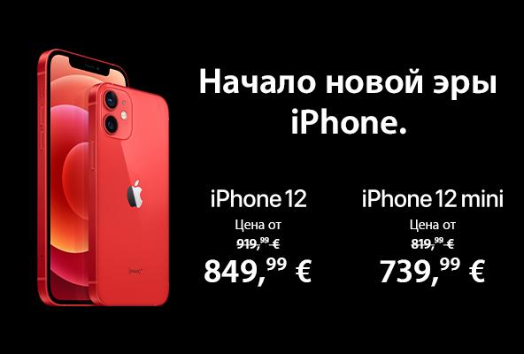 FPM Cпециальное предлощение Apple iPhone 12 и iPhone 12 Mini