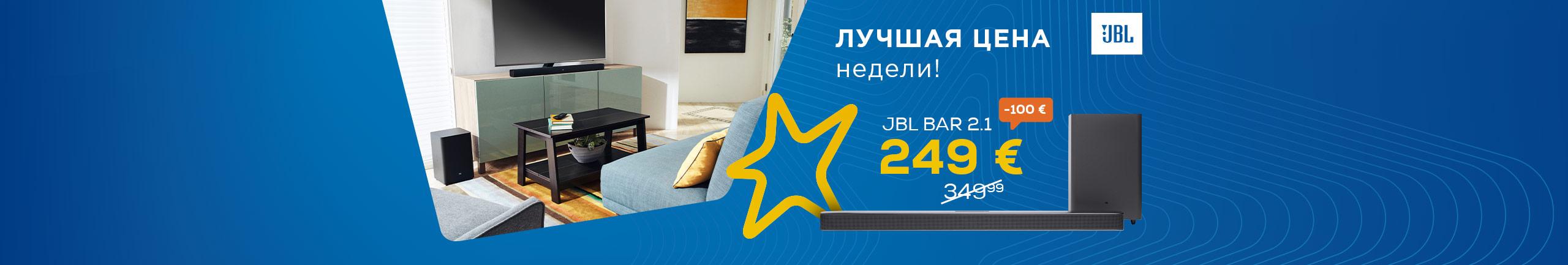 FPS Лучшая цена недели! Саундбар JBL Bar 2.1