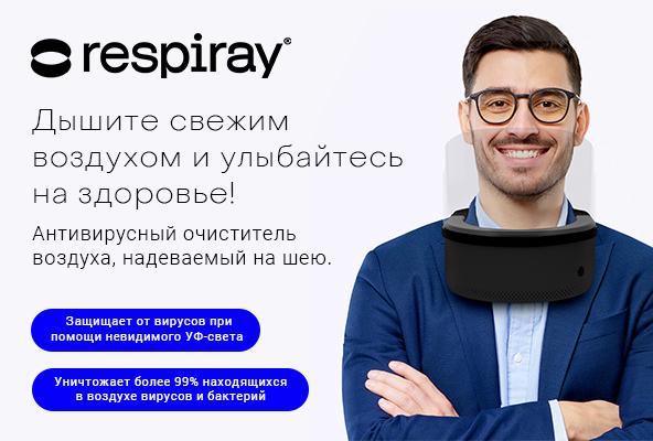 Respiray - Антивирусный очиститель воздуха, надеваемый на шею