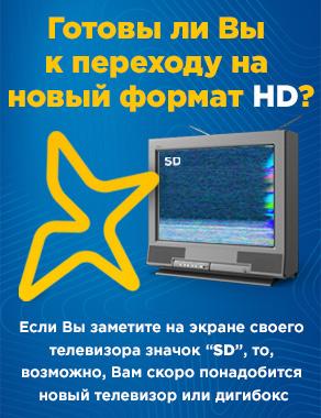 MP Переход на новый формат HD