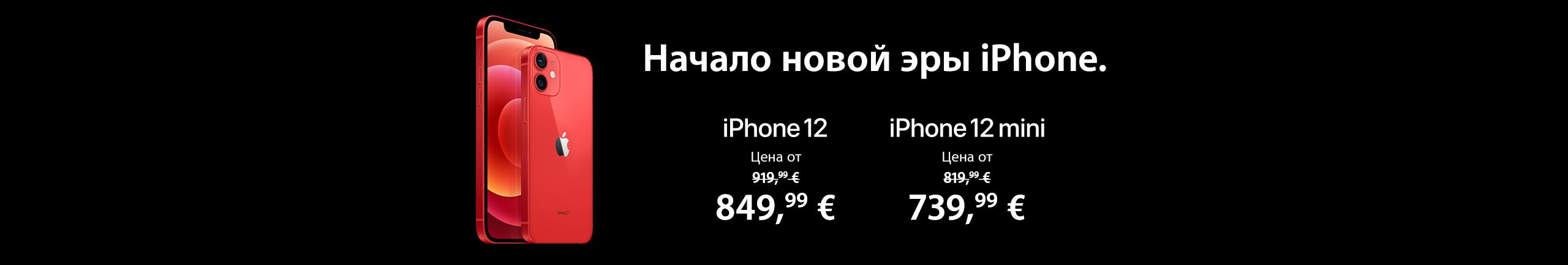 FPS Cпециальное предлощение Apple iPhone 12 и iPhone 12 Mini