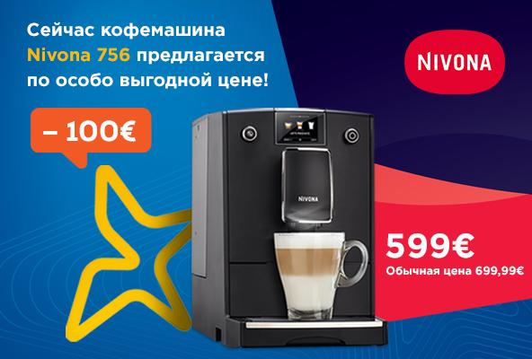 Сейчас кофемашина Nivona 756 предлагается по особо выгодной цене!