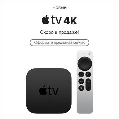 FPSmall Apple TV4K, Оформите предзаказ сейчас