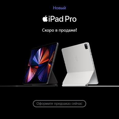 FPSmall iPad Pro предзаказ