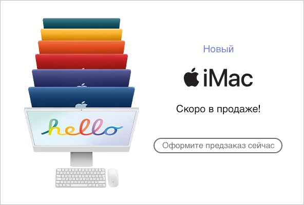 FPM Apple iMac Скоро в продаже, предзаказ