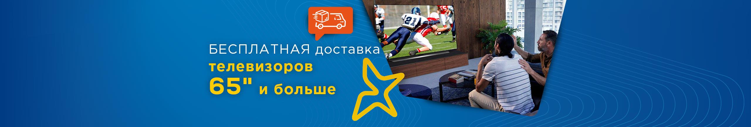 """БЕСПЛАТНАЯ доставка телевизоров 65"""" и больше"""