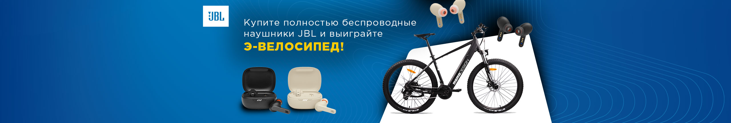 Купите полностью беспроводные наушники JBL и выиграйте э-велосипед!