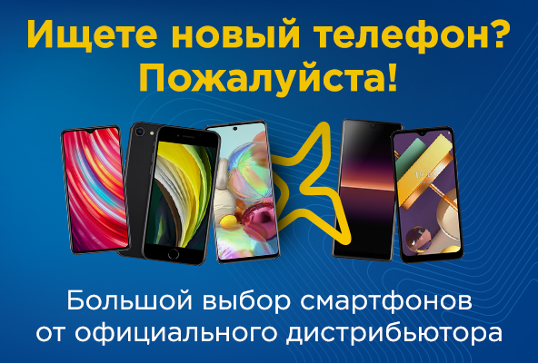 FPS Phones