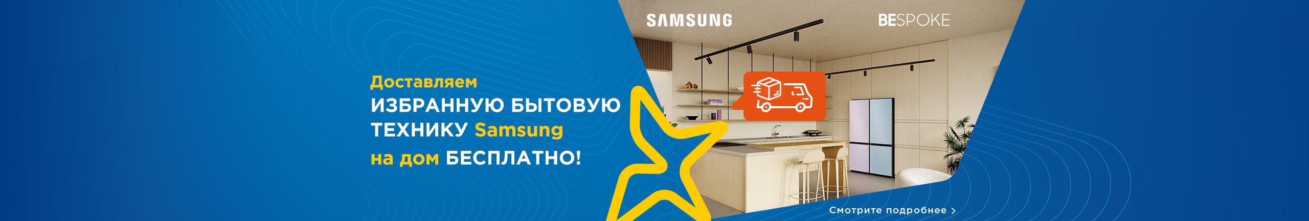 Доставляем избранную бытовую технику Samsung на дом бесплатно!