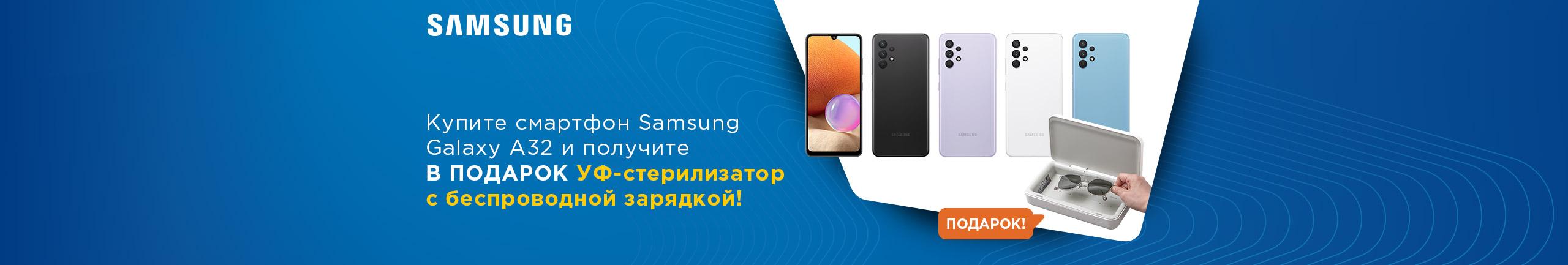 Купите смартфон Samsung Galaxy A32 и получите в подарок УФ-стерилизатор с беспроводной зарядкой