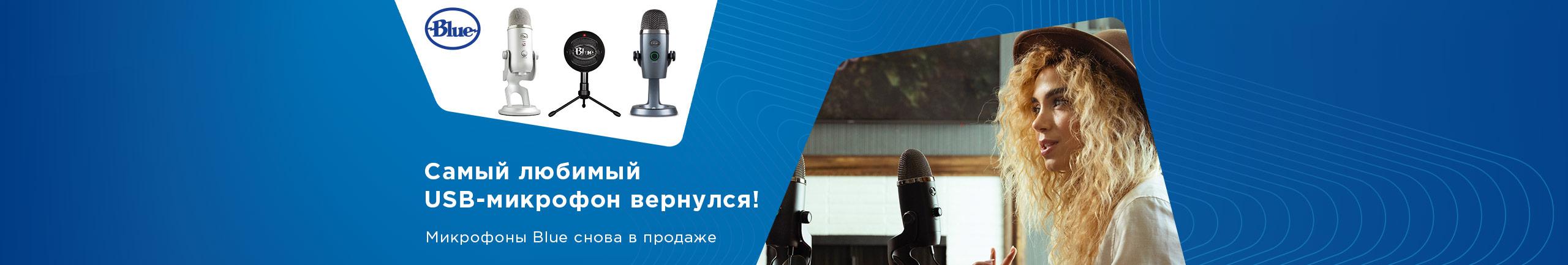 Микрофоны Blue предлагаются эксклюзивно в Euronics!