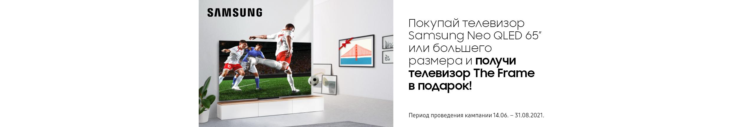 """Купите телевизор Samsung Neo QLED 65"""" или больше и получите в подарок телевизор The Frame!"""