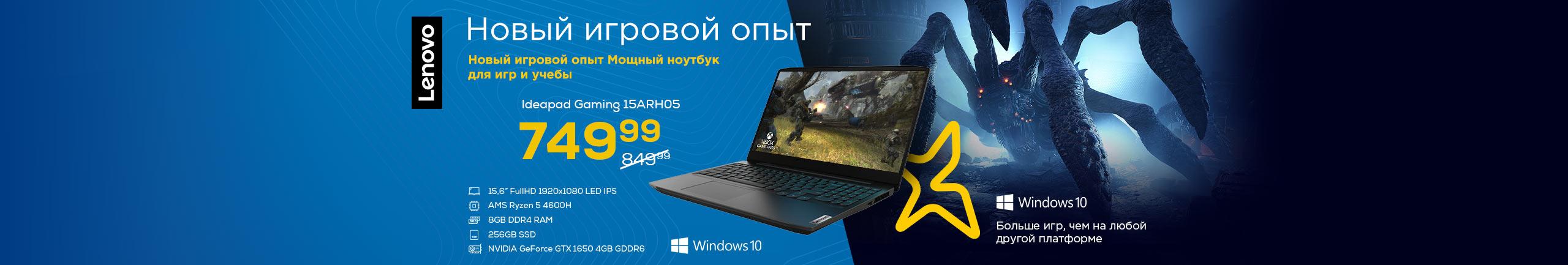 Ноутбук Lenovo с мощным процессором для игр и учебы!