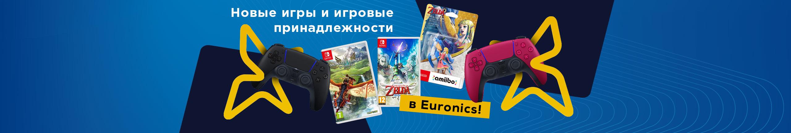 Новые игры и игровые принадлежности в Euronics!
