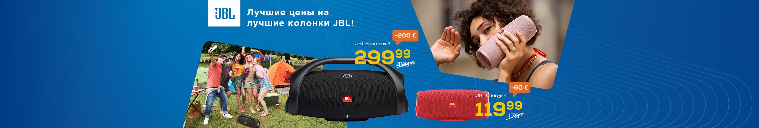 Лучшие цены на лучшие колонки JBL!