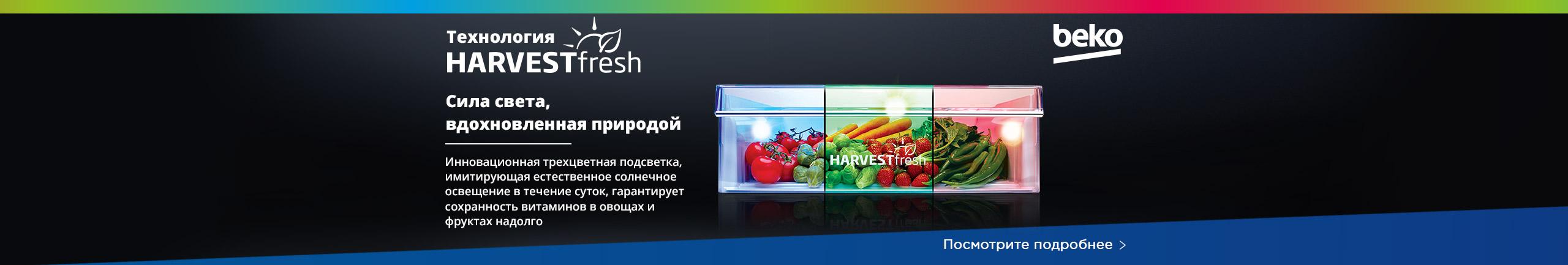 Beko HarvestFresh