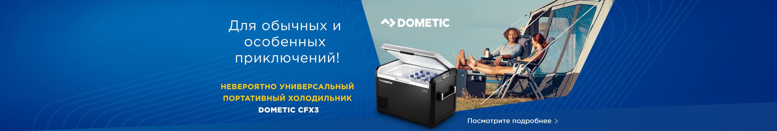 Невероятно универсальный портативный холодильник Dometic CFX3