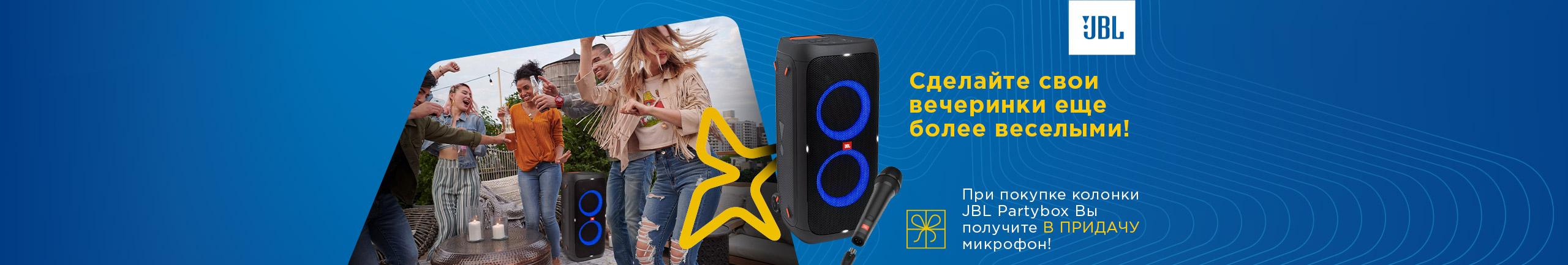 При покупке колонки JBL Partybox Вы получите в придачу микрофон!