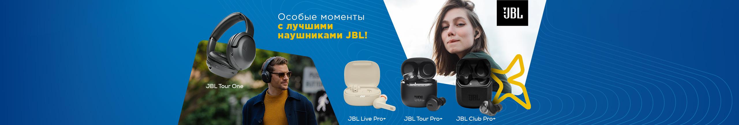 Особые моменты с лучшими наушниками JBL!