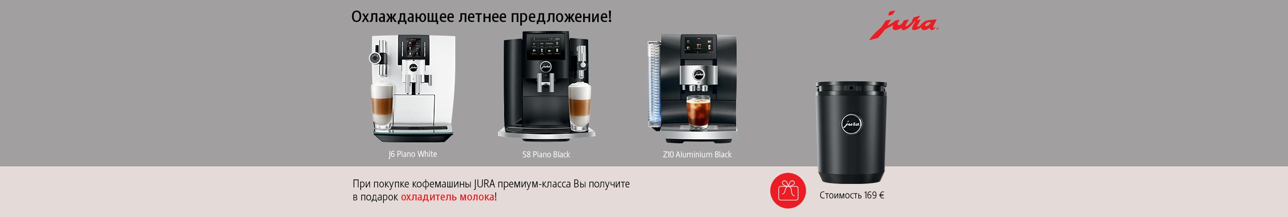 При покупке кофемашины JURA премиум-класса Вы получите в подарок охладитель молока!