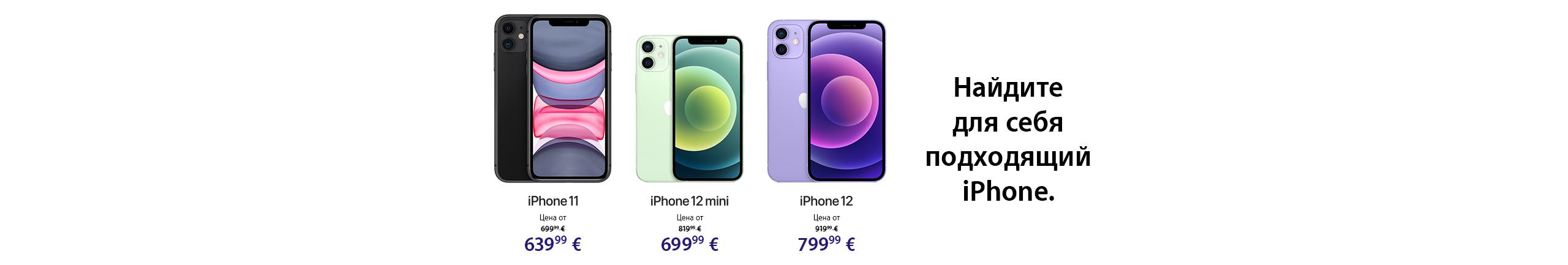 FPS Cпециальное предлощение Apple iPhone 11, iPhone 12 и iPhone 12 Mini