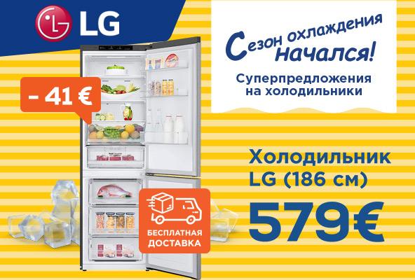Доставляем выбранного холодильника на дом бесплатно! LG