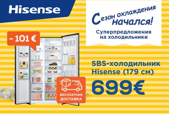 Доставляем выбранного холодильника на дом бесплатно! Hisense SBS