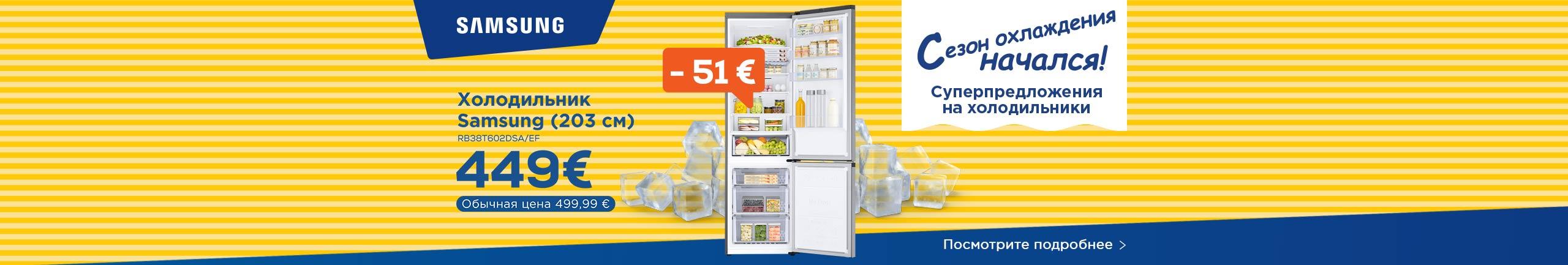 FPS Сезон охлаждения начался! Суперпредложения на холодильники, Samsung