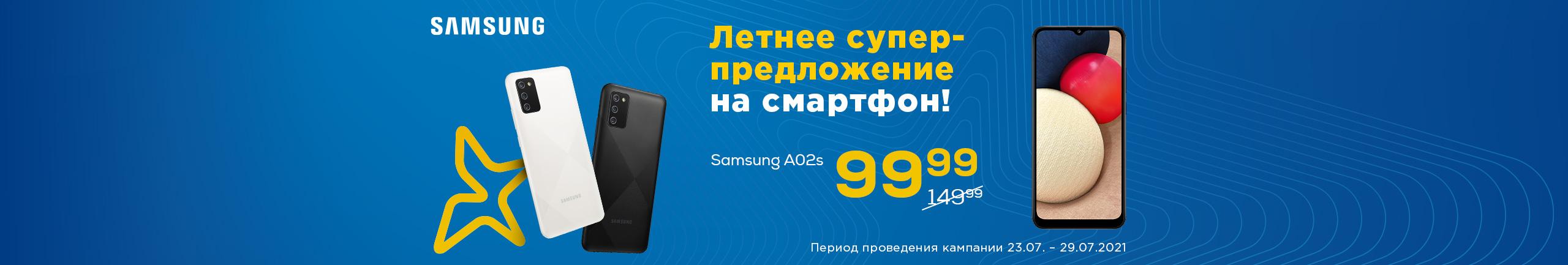Летнее суперпредложение от Samsung!