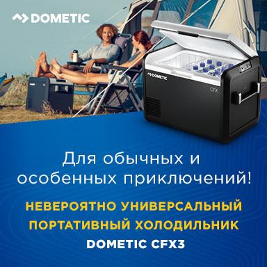 FPS Dometic