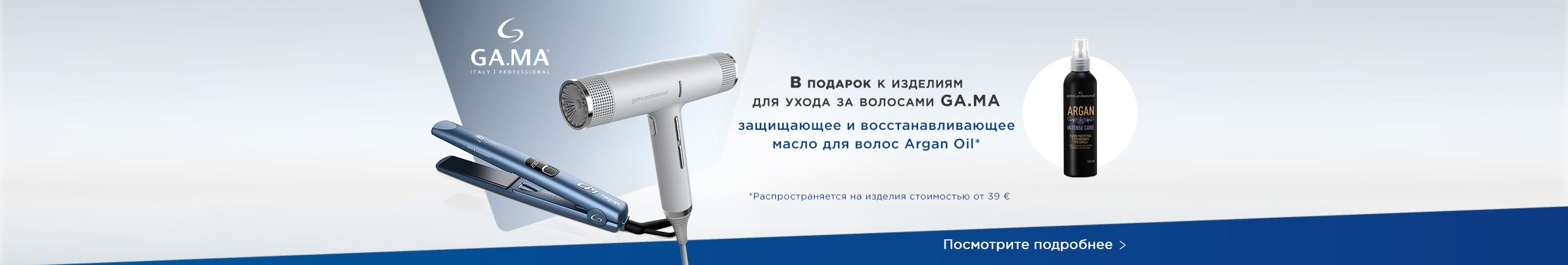 В подарок к изделиям для ухода за волосами GA.MA – защищающее и восстанавливающее масло для волос Argan Oil