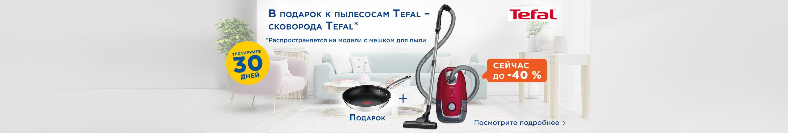 В подарок к пылесосам Tefal – сковорода Tefal!