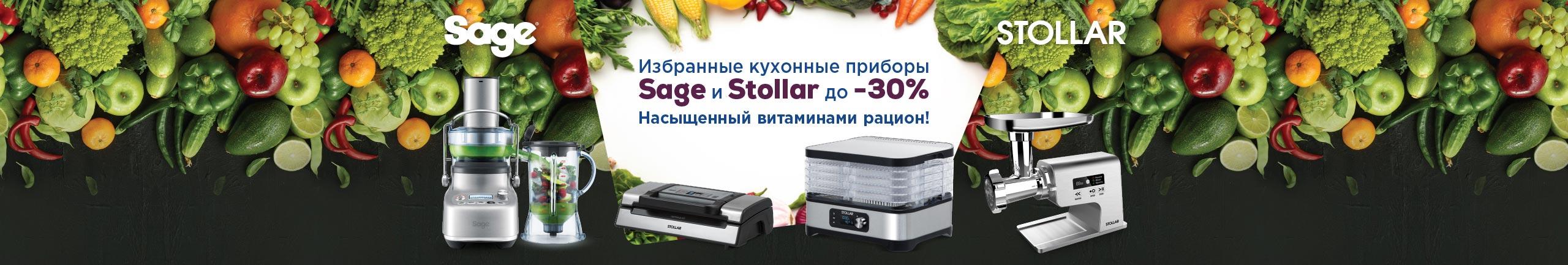 Избранные кухонные приборы Sage и Stollar до -30%