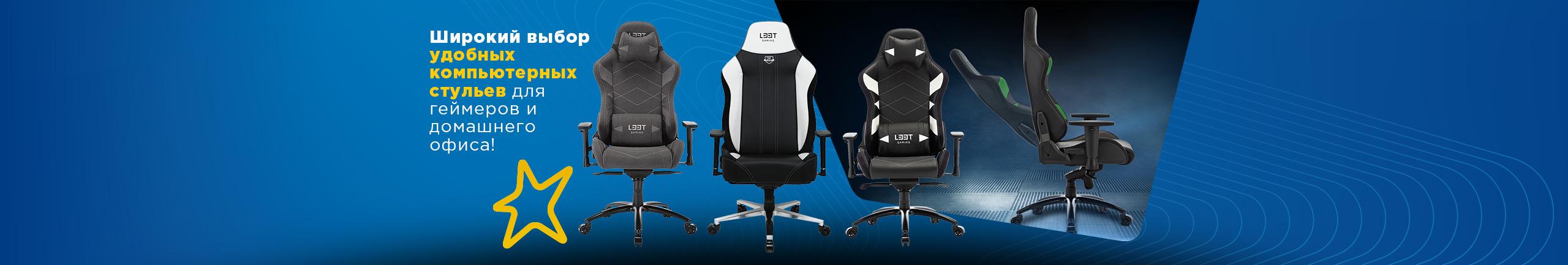 Широкий выбор удобных компьютерных стульев для геймеров и домашнего офиса!