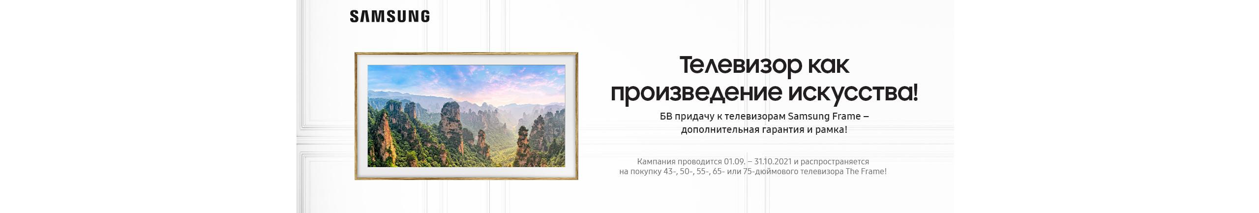 K телевизорaм Samsung Frame в придачу дополнительная гарантия