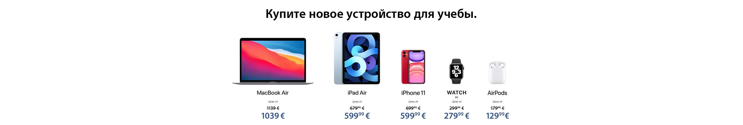 Cпециальное предлощение Apple. Купите новое устройство для учебы.