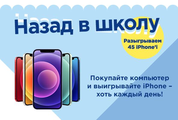 FPM Купите любой компьютер и выиграйте новый iPhone 12 mini