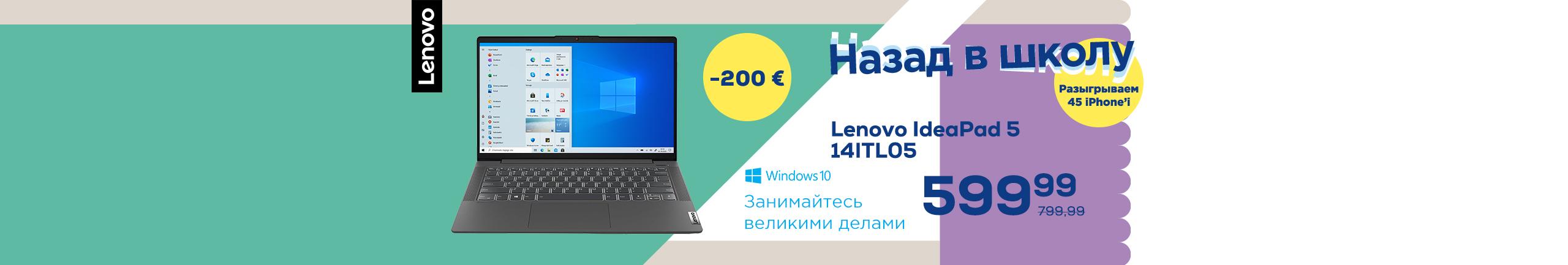 NPL Купите любой компьютер и выиграйте новый iPhone 12 mini, Lenovo Ideapad 5