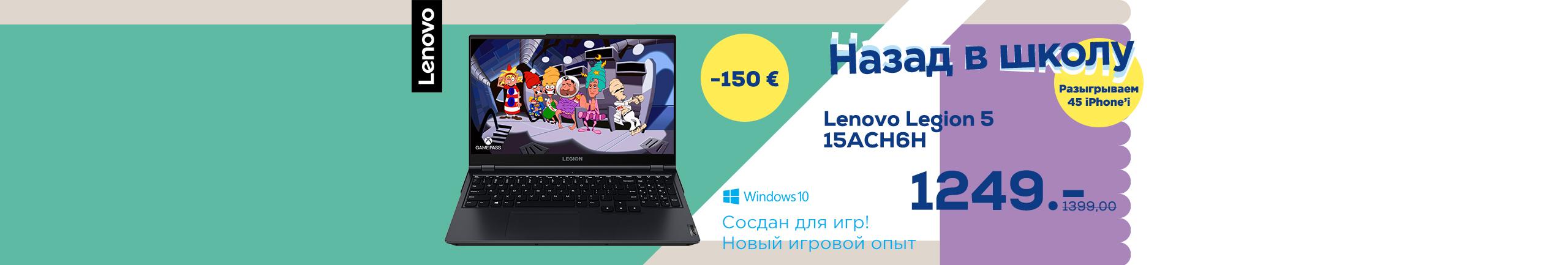 NPL Купите любой компьютер и выиграйте новый iPhone 12 mini, Lenovo Legion