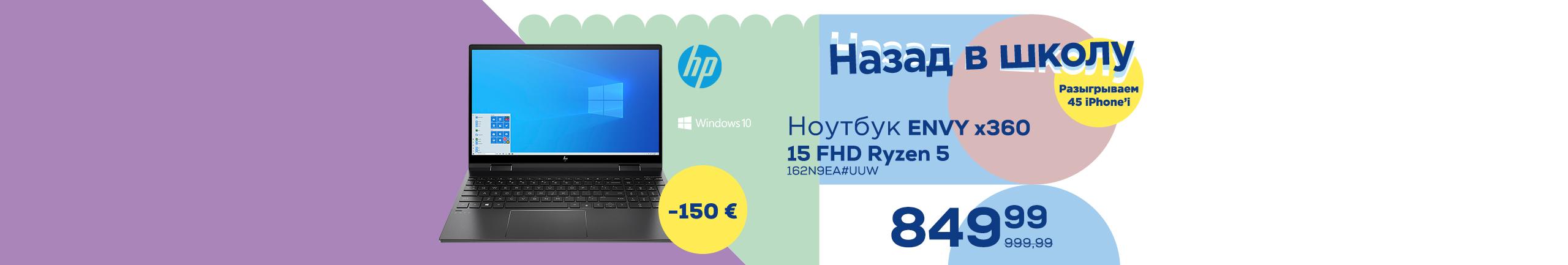 NPL Купите любой компьютер и выиграйте новый iPhone 12 mini, HP  Envy