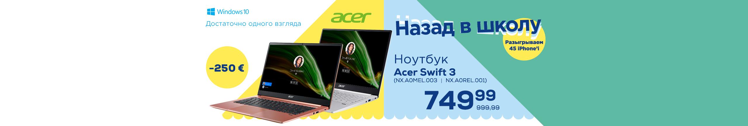 NPL Купите любой компьютер и выиграйте новый iPhone 12 mini, Acer Swift 3