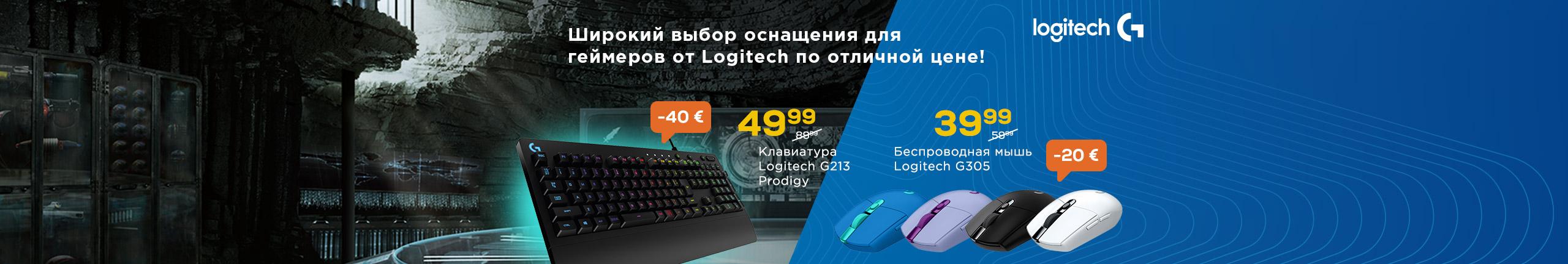 Широкий выбор оснащения для геймеров от Logitech по отличной цене!