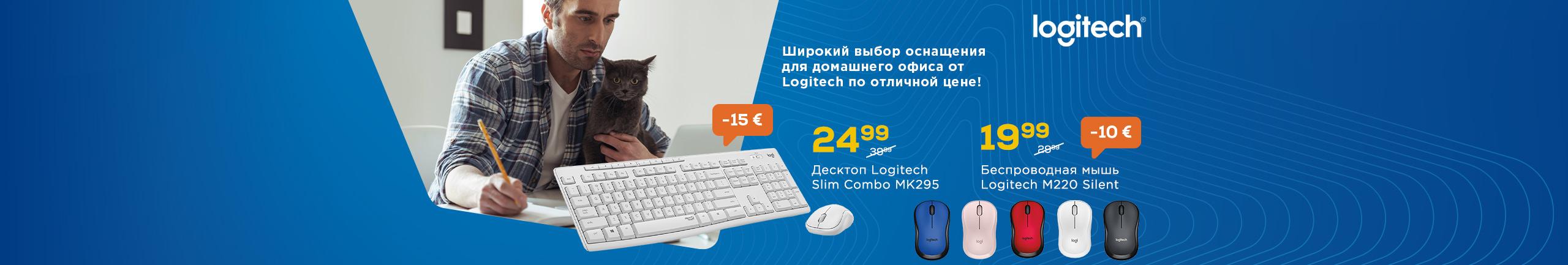 Широкий выбор оснащения для домашнего офиса от Logitech по отличной цене!