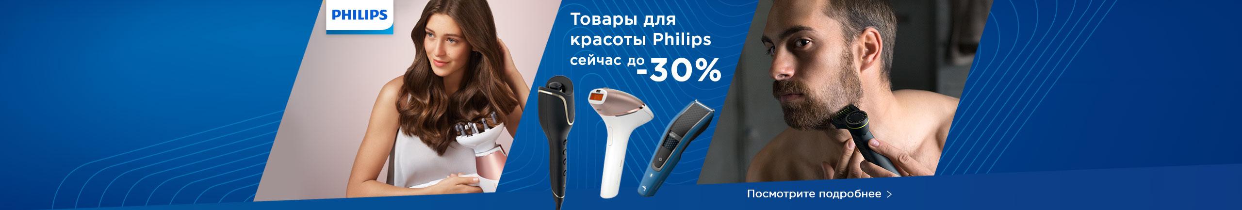 Товары для красоты Philips сейчас до -30%