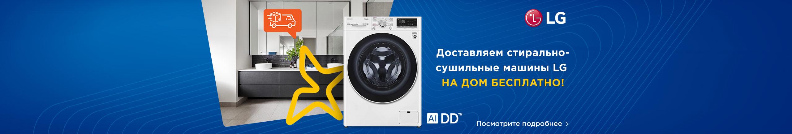 Доставляем стирально-сушильные машины LG на дом бесплатно!