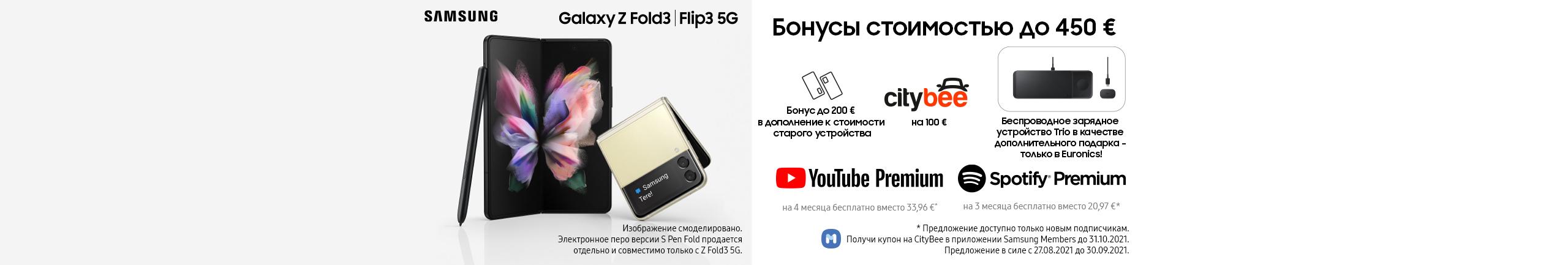 Купите Samsung Galaxy Z Flip 3 или Z Fold 3 и получите в подарок беспроводное зарядное устройство!