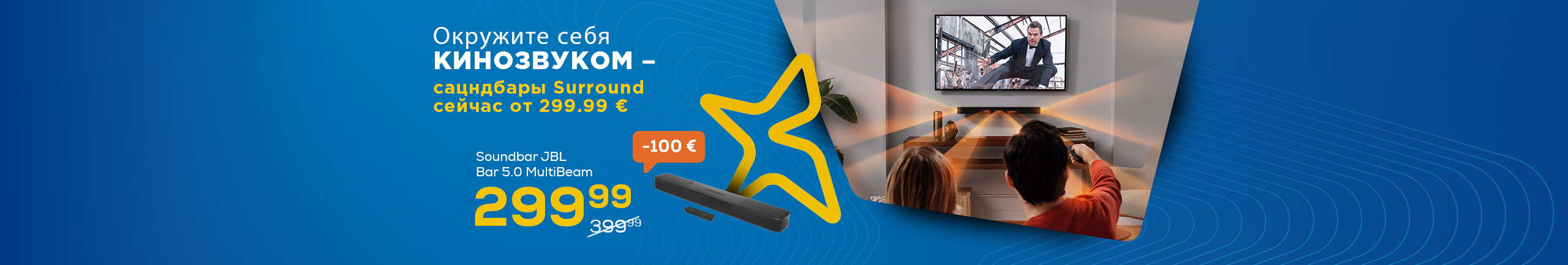 Cацндбары Surround сейчас от 299,99€!