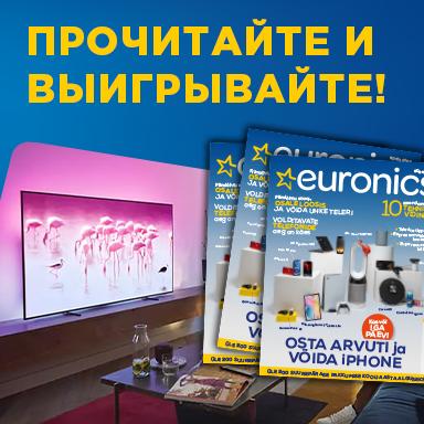 Прочитайте журнал, примите участие в розыгрыше и выиграйте крутой телевизор Philips 65