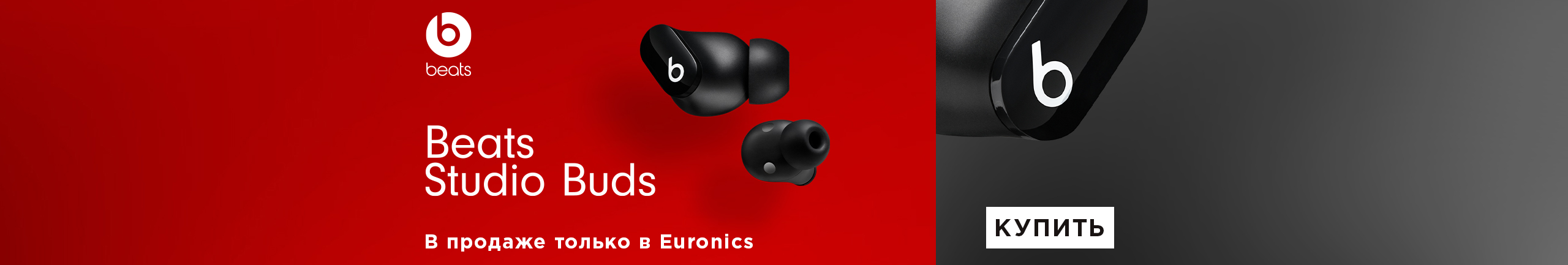 NPL Эксклюзивное предложение в Euronics - наушники Beats Studio
